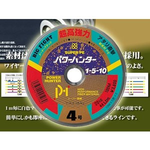 75% OFF〜 YGK よつあみ パワーハンター  PE 4号 送料無料