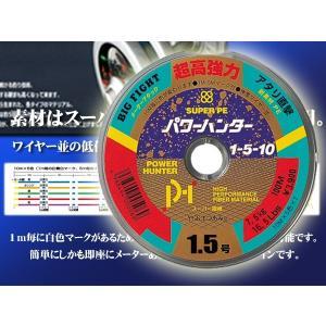 75% OFF〜 YGK よつあみ パワーハンター  PE ...