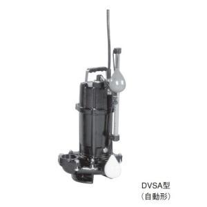 荏原製作所 捧呈 輸入 50DVSA5.75A 雑排水用セミボルテックス水中ポンプ 三相 50Hz 自動形 ■