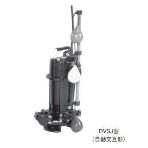 荏原製作所 50DVSJ6.25A 雑排水用セミボルテックス水中ポンプ 三相 60Hz 早割クーポン ■ 自動交互形 ファクトリーアウトレット