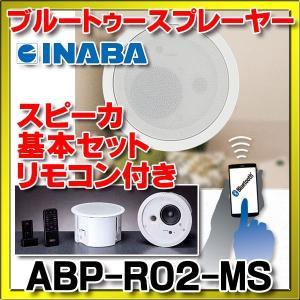 【ポイント最大 10倍】 ABP-R02-MS 因幡電機産業 アバニアクト ブルートゥースプレイヤー メインスピーカ基本セット(リモコン付)|maido-diy-reform