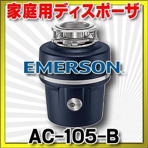 EMERSON(エマソン) ISE・家庭用ディスポーザ(AC-105-Aの後継機種) 【AC-105-B】 キッチンディスポーザー|maido-diy-reform
