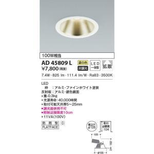【ポイント最大 10倍】コイズミ照明 AD45809L M形ダウンライト ON-OFFタイプ LED一体型 温白色 広角 φ125 防雨型 ホワイト [(^^)]