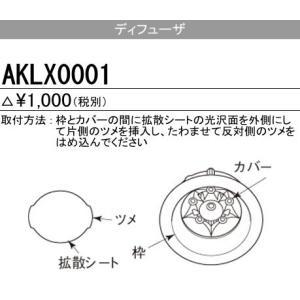 三菱 AKLX0001 ディフューザー (4枚1組) 受注生産品 [∽§]|maido-diy-reform