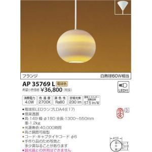 コイズミ照明 AP35769L 和風照明 ペンダントライト 透陽すかしび LED付 白熱球60W相当...