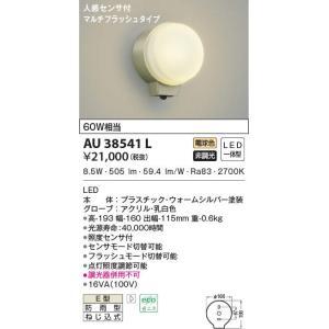 コイズミ照明 AU38541L 勝手口灯 ブラケット 人感センサ マルチフラッシュタイプ 超激安特価 防雨 LED一体型 白熱球60W相当 シルバー 商品 電球色