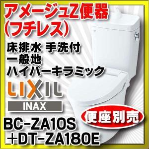 【BS受賞!】INAX 【BC-ZA10S+DT-ZA180E】アメージュZ便器(フチレス)床排水 手洗付 一般地 ハイパーキラミック [◇]|maido-diy-reform