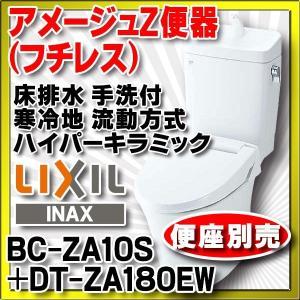 INAX 【BC-ZA10S+DT-ZA180EW】 アメージュZ便器(フチレス)床排水 手洗付 寒冷地・流動方式 ハイパーキラミック [♪□] maido-diy-reform