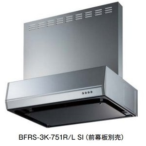 新作 レンジフード 富士工業 直輸入品激安 BFRS-3K-901 R L 前幕板別売 BK ブラック ■§ 間口900mm