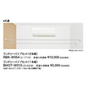 リンナイ 浴室暖房乾燥機オプション BHOT-W015 ランドリーパイプセット(1本組) [≦]|maido-diy-reform