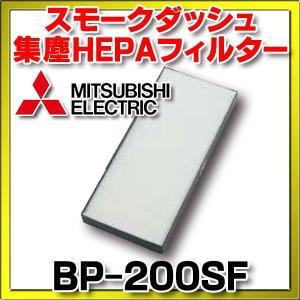 三菱 スモークダッシュ・集塵HEPAフィルター(BP-200SF) [■【最短翌営業日出荷】] maido-diy-reform