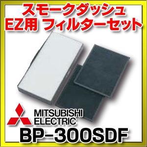 三菱 スモークダッシュEZ用・フィルターセット(BP-300SDF) [■【最短翌営業日出荷】]|maido-diy-reform