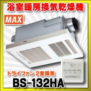 浴室暖房・換気・乾燥機 マックス BS-132HA 2室換気...