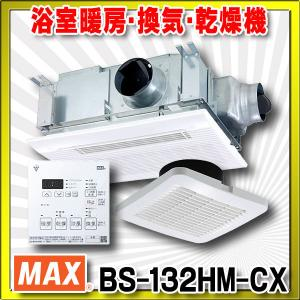 【BS受賞!】浴室暖房・換気・乾燥機 マックス BS-132HM-CX プラズマクラスター 24時間換気機能 2室換気・100V [■]|maido-diy-reform