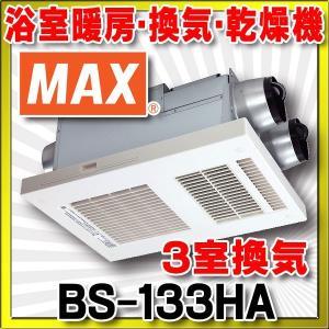 浴室暖房・換気・乾燥機 マックス BS-133HA 3室換気 リモコン付属 [■]|maido-diy-reform