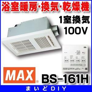 BS-161H 浴室暖房・換気・乾燥機 マックス 1室換気 100V (旧品番BS-151H) リモコン付属 [■]|maido-diy-reform