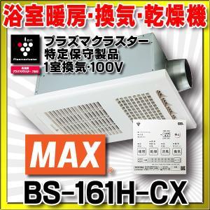 【在庫あり】 BS-161H-CX 浴室暖房・換気・乾燥機 マックス1室換気 100V プラズマクラスターイオン付 (旧品BS-151H-CX) リモコン付属 [☆2]|maido-diy-reform