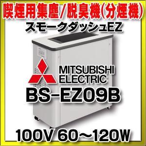 【最安値挑戦中】空調機器 喫煙用集塵/脱臭機 BS-EZ09A後継品