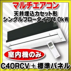 【ポイント最大 10倍】マルチエアコン ダイキン 【C40RCV + 標準パネル】 システムマルチ室内機のみ 天井埋込カセット形シングルフロータイプ 4.0kW [♪▲]|maido-diy-reform