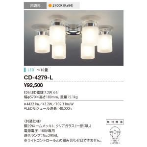 山田照明 YAMADA CD-4279-L 男女兼用 シャンデリア ついに入荷 LED電球 非調光 7.8W 〜10畳 電球色