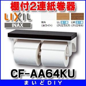 紙巻器 INAX CF-AA64KU 棚付2連紙巻器 [〒□]|maido-diy-reform