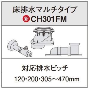 【ポイント最大 10倍】パナソニック CH301FM アラウーノ用配管セット 床排水マルチタイプ 対応排水ピッチ120・200・305〜470mm [■]|maido-diy-reform