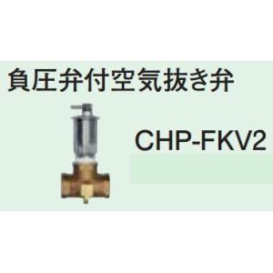 エコキュート 部材 コロナ ■ 負圧弁付空気抜き弁 春の新作シューズ満載 CHP-FKV2 メーカー在庫限り品