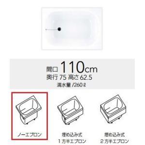 クリナップ 浴槽 CLG-110・モノファインホワイト(S) コクーン・アクリックス浴槽 ノーエプロン 間口110cm [♪△]|maido-diy-reform