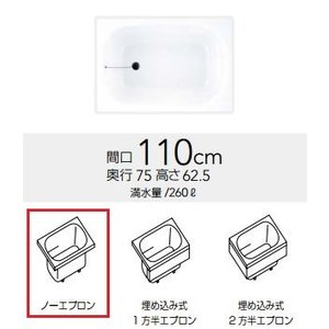 クリナップ 浴槽 CLG-110・パールホワイト(Y) コクーン・アクリックス浴槽 ノーエプロン 間口110cm [♪△]|maido-diy-reform