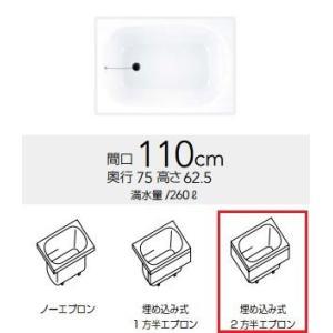 クリナップ 浴槽 CLG-112・パールホワイト(Y)(R・L) コクーン・アクリックス浴槽 埋め込み式2方半エプロン 間口110cm [♪△]|maido-diy-reform