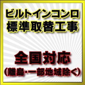 【ポイント最大 10倍】設置工事 【日本全国対応】 ビルトインコンロ 取り換え工事(処分・撤去費込み)|maido-diy-reform