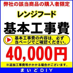 【ポイント最大 10倍】【関東地域限定(一部地域を除く)】レンジフードファン 取替設置工事(新設はできません)|maido-diy-reform