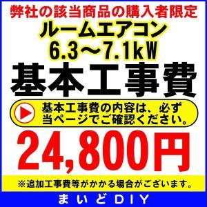 【ポイント最大 10倍】設置工事 ルームエアコン 壁掛型(7.1k迄)|maido-diy-reform