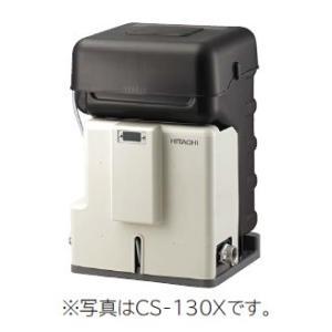 日立 CS-130X 井戸用除菌器 単相100V [■]|maido-diy-reform