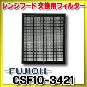 【最安値挑戦中】換気扇 富士工業レンジフード 部材 CSF103421