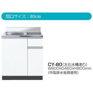 【地域限定】イースタン工業 CY-80 流し台 W800×D460×H800mm コンフィシリーズCY [♪▲【店販】] maido-diy-reform
