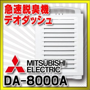 空気清浄機 三菱 DA-8000A(W) ホワイト 急速脱臭機 デ オダッシュ [■]」|maido-diy-reform