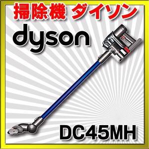 【ポイント最大 10倍】DC45MH 掃除機 ダイソン モーターヘッド サテンブルー/ニッケル dyson DC45 motorhead [☆4≦【後払いNG】]|maido-diy-reform