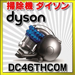 【ポイント最大 10倍】DC46THCOM 掃除機 ダイソン タービンヘッド アイアン/サテンブルー [☆4≦【後払いNG】]|maido-diy-reform