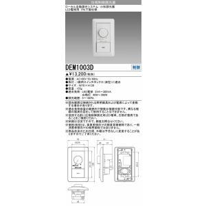 三菱 DEM1003D LED照明部材 ダウンライト LED専用調光器(位相制御調光) 受注生産品 [∽§]|maido-diy-reform