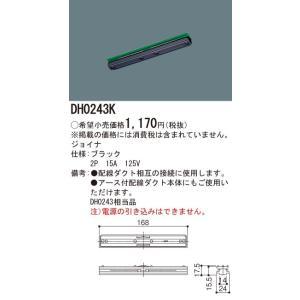パナソニック DH0243K ダクト ジョイナ 配線用|maido-diy-reform