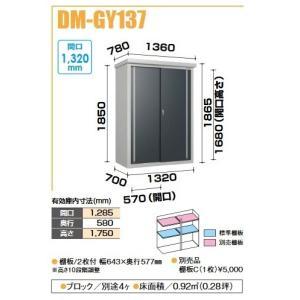 格安 配送地域限定 ダイケン 小型物置 大人気 間口1320mm×奥行700mm DM-GY137 ミニ物置