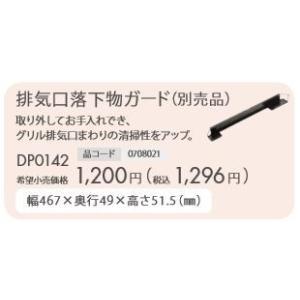 【ポイント最大 10倍】ビルトインコンロ 別売部品 ノーリツ DP0142 排気口落下物ガード [■]|maido-diy-reform