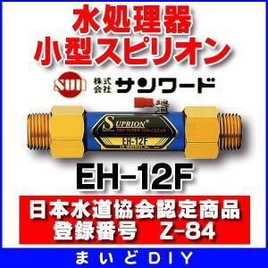 【ポイント最大 10倍】サンワード 無公害水処理器 小型スピリオン【EH-12F】 [■]|maido-diy-reform
