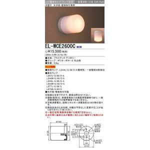三菱 EL-WCE2600C LED照明器具 LED電球搭載タイプ 浴室灯 天井・壁面取付兼用 ランプ別売 受注生産品 [∽§]|maido-diy-reform