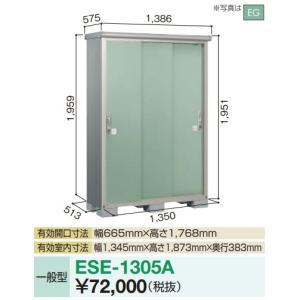 ヨド物置 エスモ ESE-1305A 間口1m35cm×奥行52cm 予約販売品 収納庫 本物◆