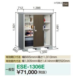 ヨド物置 お金を節約 売れ筋ランキング エスモ ESE-1306E 間口1m35cm×奥行65cm 収納庫