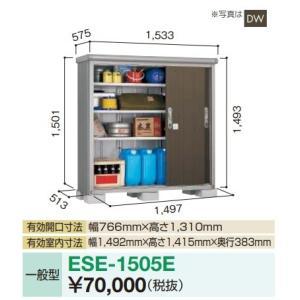 安い ヨド物置 エスモ 新品 送料無料 ESE-1505E 収納庫 間口1m50cm×奥行52cm