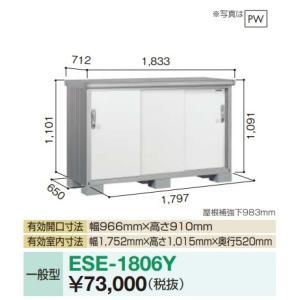 ヨド物置 エスモ ESE-1806Y 収納庫 間口1m80cm×奥行65cm [♪▲]の写真