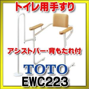 トイレ用手すり TOTO EWC223 システムタイプ アシストバー・背もたれ付 [■]|maido-diy-reform